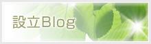 設立Blog