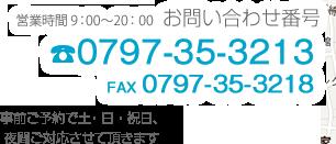 阿部上野司法書士法人の電話番号