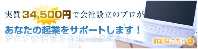 実質で34500円で会社設立のプロがあなたの起業をサポートします!